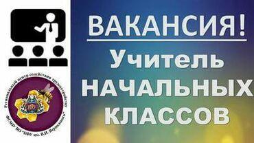 Срочно требуется учитель начальных классов Работа в г. БишкекРабота на
