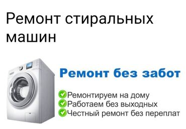 запчасти daewoo nubira в Кыргызстан: Ремонт | Стиральные машины | С гарантией, С выездом на дом, Бесплатная диагностика