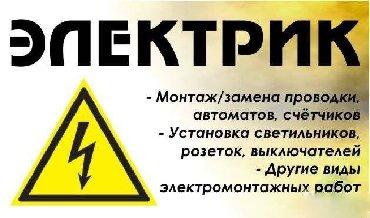 счетчик банкнот dors 1040 в Кыргызстан: Электрик / замена автоматов,розеток Установка счетчика, выключатели и