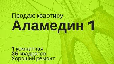 Продаю 1-комнатную квартиру на 3-м в Бишкек