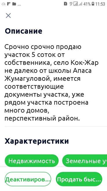 фрунзе гипермаркет бишкек в Кыргызстан: Продам 5 соток Строительство от собственника