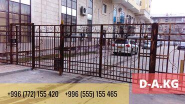 Ворота под ключ Бишкек. В последнее время в жилых многоквартирных