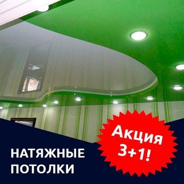 Натяжные потолки. Натяжной потолок. У в Бишкек