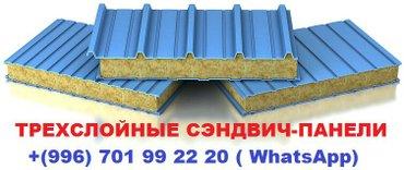 сэндвич- панели стеновые и кровельные толщиной от 5см до 20 см в Бишкек