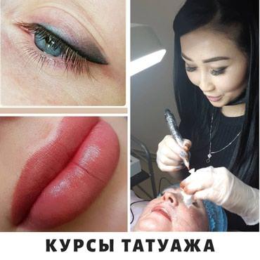 Курсы татуажа Бишкек. в Бишкек