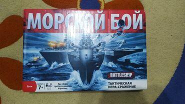 Настольная игра Морской бой Новая