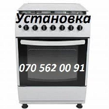 Bakı şəhərində Ремонт Газовых Плит