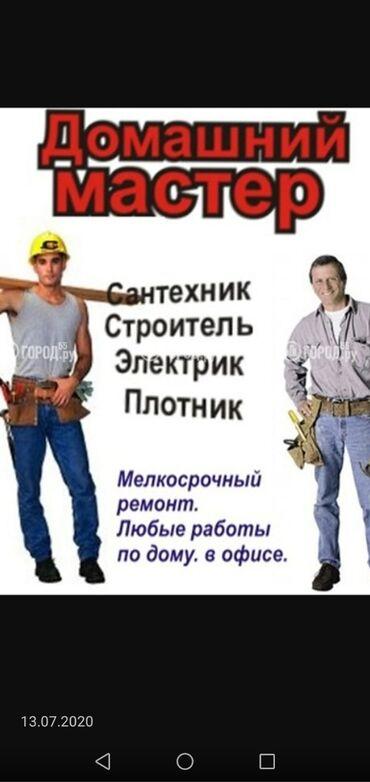 Мастер по вызову электрик сантехник плотник, ремонт домов квартир и