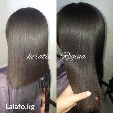 Бразильское выпрямление волос в Бишкек