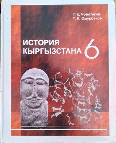 книга по истории 6 класс в Кыргызстан: ПРОДАЮ! Продаю учебники за 6 класс. 1) Математика 6 класс (2 учебника)
