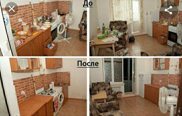 Уборка помещений | Офисы, Квартиры, Дома | Генеральная уборка, Ежедневная уборка, Уборка после ремонта