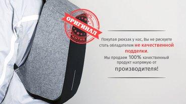 рюкзак bobby xd design теперь в кыргызстане, бишкек городской рюкзак в Бишкек