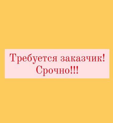 Услуги швейного цеха - Кыргызстан: Требуется заказчик срочно! Восток5! Швейных цех, заказчик на швейный