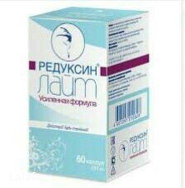 Редуксин Лайт капсулы для похудения. 60 в Бишкек
