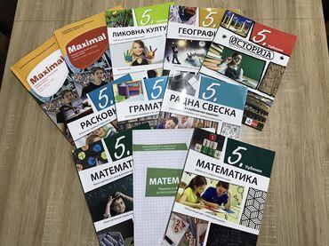 Knjige za 5. razred - komplet  Izdavači:  1.slika - KLET 2.slika - GER