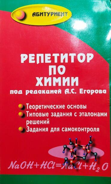 гдз математика 5 класс с к кыдыралиев в Кыргызстан: Репетитор по химии С.Егоров для поступления в ВУЗ . Состояние хорошее