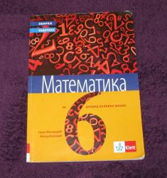 Knjige, časopisi, CD i DVD | Kragujevac: ZBIRKA ZADATAKA IZ MATEMATIKE ZA 6. RAZRED OSNOVNE ŠKOLE, KLETT, 2013