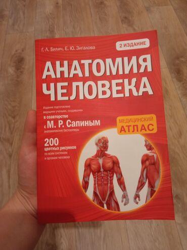 продам видеокамеру в Кыргызстан: Продаю анатомический атлас.В идеальном состоянии.Прекрасное учебное
