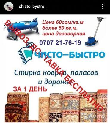 дорожка для йоги в Кыргызстан: Профессиональная стирка ковров(пледы,дорожки, ковролин,палас). Заказы
