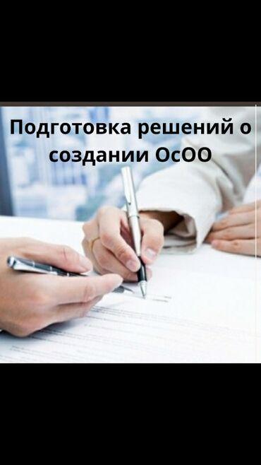 legal secretary в Кыргызстан: Юридические услуги.📚Подготовка решения- 500сом.📚Подготовка устава -