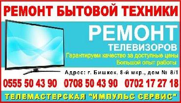 акустические системы с функцией интеллектуального помощника колонка в виде собак в Кыргызстан: Ремонт | Телевизоры | С гарантией