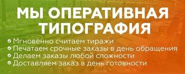 Оперативная полиграфия.  Цветная цифровая печать и многое в Бишкек