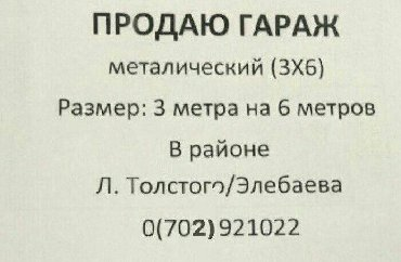 Продаю гараж Элебаева/Л.Толстого