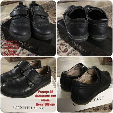 Продаю детскую Обувь. Состояние б/у идеальное размер 31 большемерят и