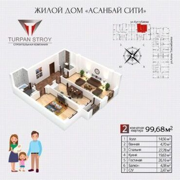 камень цезариния в Кыргызстан: Продается квартира: 2 комнаты, 99 кв. м