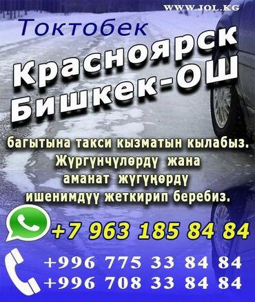 Бишкек, Ош Өзгөн Жалалабад  Токтогул Каракулжа ---------------- Барнау