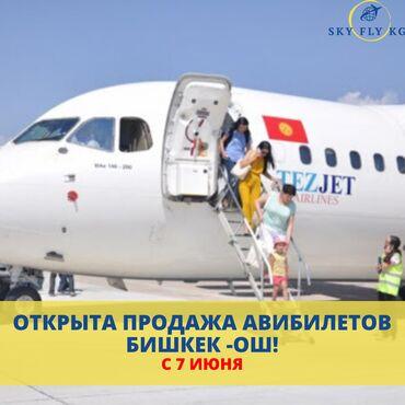 Визы и путешествия в Кыргызстан: Авиабилеты бишкек -ош на июнь месяцдрузья! наконец- то открыли продажи