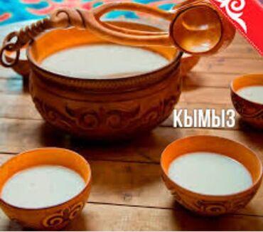 Свежий кымыз Алай-куу изготовленных по древним южным традициям. Каж