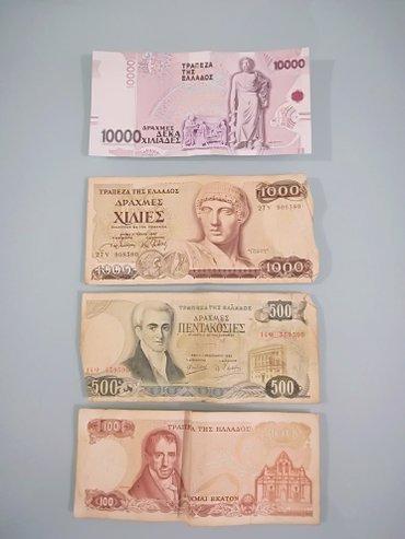 Χαρτονομίσματα σε Rest Of Piraeus