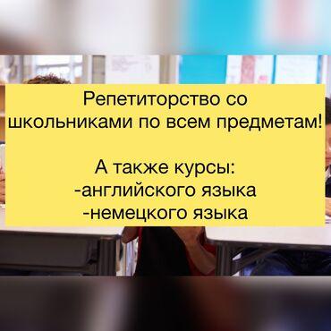 репетитор по математике в Кыргызстан: Репетитор | Алгебра, геометрия | Подготовка к школе, Подготовка к экзаменам, Подготовка к экзаменам