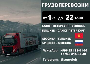 автобус бишкек москва in Кыргызстан | ДРУГОЙ ТРАНСПОРТ: Грузоперевозки бишкек <-> санкт-петербург  бишкек <-> моск