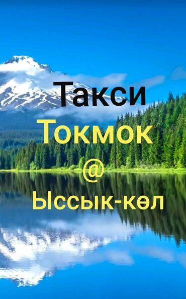 Отдых на Иссык-Куле - Ивановка: Такси . Токмок - Иссык-куль