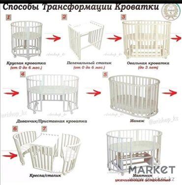 Многофункциональная детская кроватка - манеж ! Цвет - слоновая кость