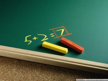Репетитор по математике и в Бишкек