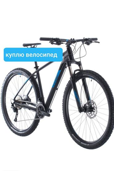 Куплю велосипед. КУПЛЮ ВЕЛОСИПЕД.!Горно-спортивный велосипед фирмы