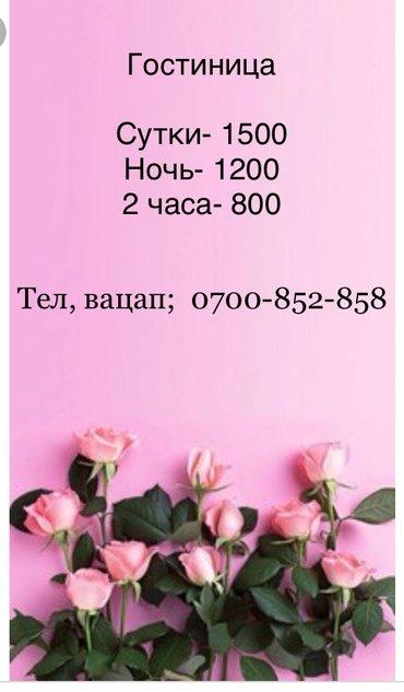 Сутки, день, ночь, час  в Бишкек
