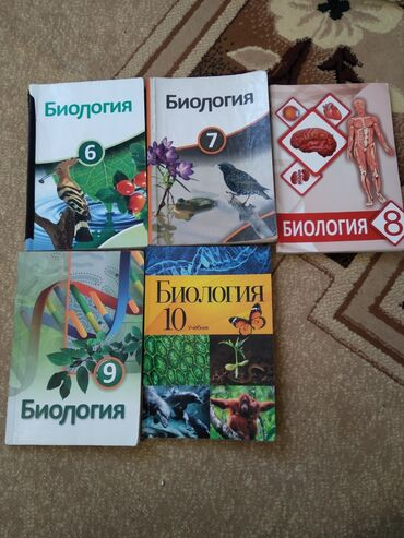 Классные книги по биологии 10 каждый по 3ман