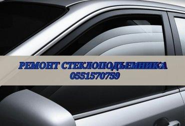 Ремонт стеклоподъемников 0551570759 в Бишкек