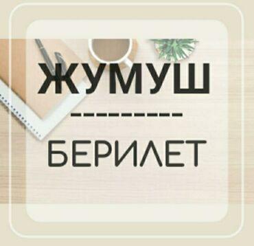 сумка 2 в 1 в Кыргызстан: Ресепшионист. С опытом. 6/1