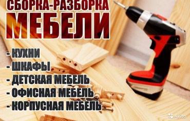 Сборка/разборка мебели. Сантехник,электрик,плотник. в Бишкек