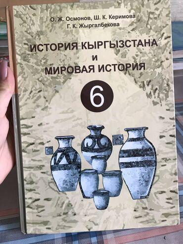 История КР И МИРОВАЯ ИСТОРИЯ 6 класс  Автор Осмонов  Книга в отличном