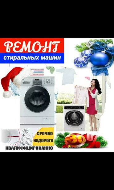 🔧Ремонт и обслуживание стиральных машин, в Душанбе   в Душанбе