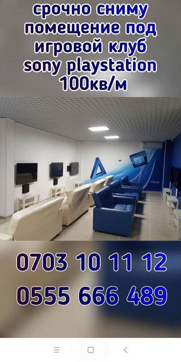 срочно сниму помещение под игровой клуб до 100кв/м в Бишкек