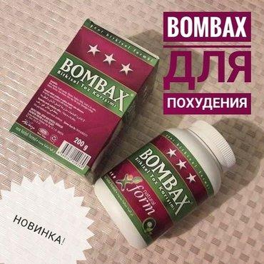 🎈Новинка! Теперь #Bombax для похудения👍💯% натуральный продукт▶️Пр в Бишкек
