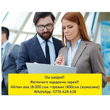 Ош знакомства - Кыргызстан: Ош шаары!!! Жетекчиге жардамчы керек!!!Жашы 18-45 Өзүбүз үйрөтөбүз!!!
