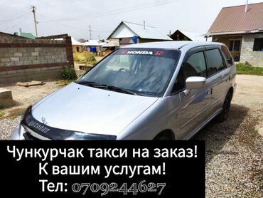 Отдых на Иссык-Куле - Сокулук: Чункурчак такси! Такси на заказ!Отдых на Иссык-КулеЧолпон-атаБостери